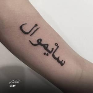 arabic tattoo cursive script writing letters tattoo